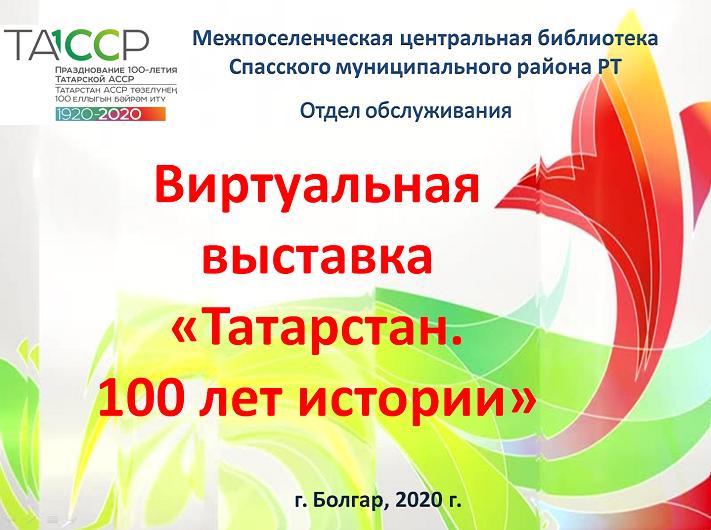 Виртуальная выставка «Татарстан. 100 лет истории»