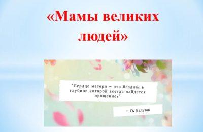 «Мамы великих людей» — выставка портрет ко Дню матери.