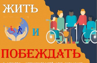 «ЖИТЬ И ПОБЕЖДАТЬ» — виртуальная выставка ко Дню инвалидов.