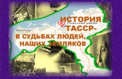 К 100-летию ТАССР,  90-летию Спасского района