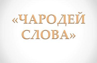 «Чародей слова»  — выставка-портрет к 190 — летию со дня рождения Н. С. Лескова