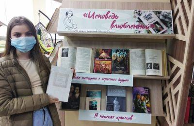 «Исповедь влюбленной» — выставка-откровение к 205-летию со дня рождения Шарлотты Бронте.