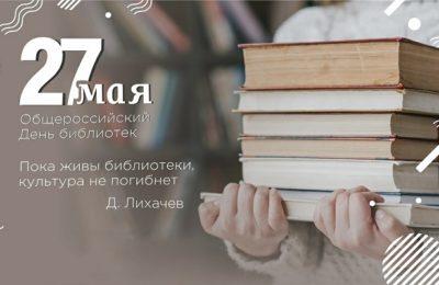 «КАК ПРОЙТИ В БИБЛИОТЕКУ?» — либмоб к общероссийскому Дню библиотек.
