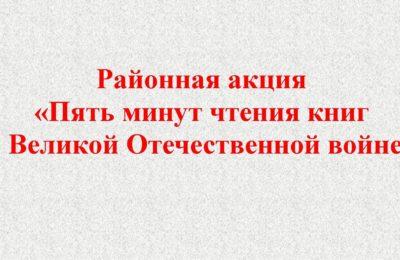 Районная акция «Пять минут чтения книг о Великой Отечественной войне»