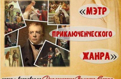 «Мэтр приключенческого жанра» — медиа — выставка ко Дню рождения Вальтера Скотта.