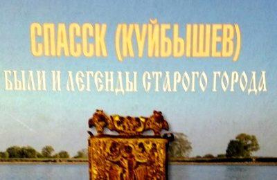 Выставка – событие «Спасск (Куйбышев): были и легенды Старого города»