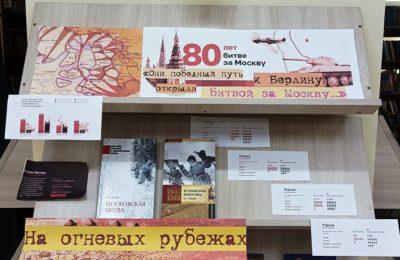 «ОНИ ПОБЕДНЫЙ ПУТЬ К БЕРЛИНУ ОТКРЫЛИ БИТВОЙ ЗА МОСКВУ…» — выставка-реквием к 80-летию со дня начала Московской битвы.