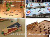 афиша-игры
